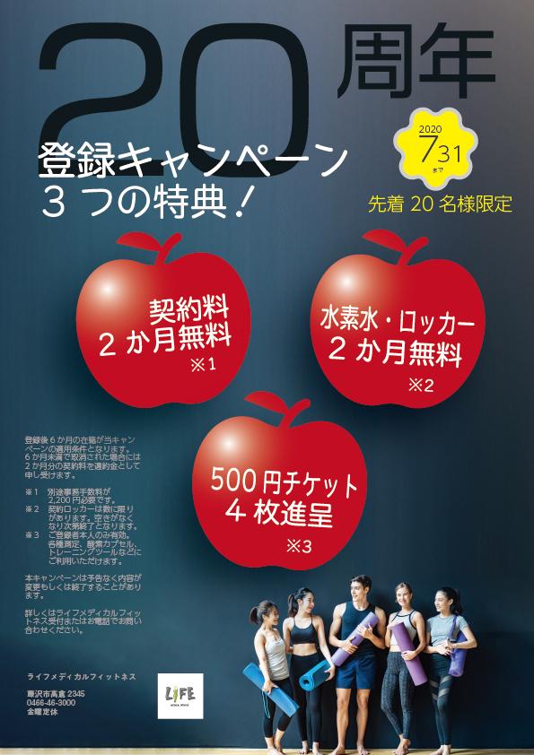 キャンペーン202006
